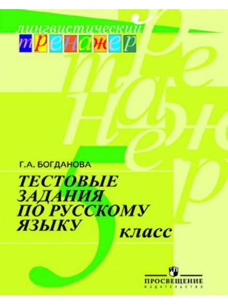 Тестовые задания по русскому языку. 5 класс. [Торговый дом Просвещение]
