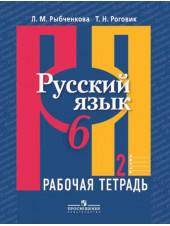 Рыбченкова Л. М., Роговик Т. Н. Русский язык. Рабочая тетрадь. 6 класс. В 2-х ч. Ч. 2 [Просвещение]