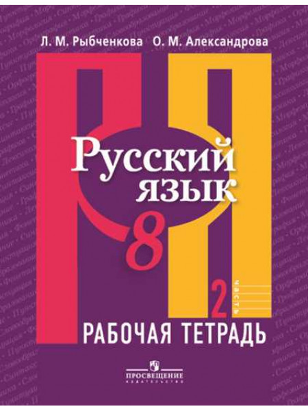 Русский 2 рыбченкова часть тетрадь решебник язык класс рабочая 7