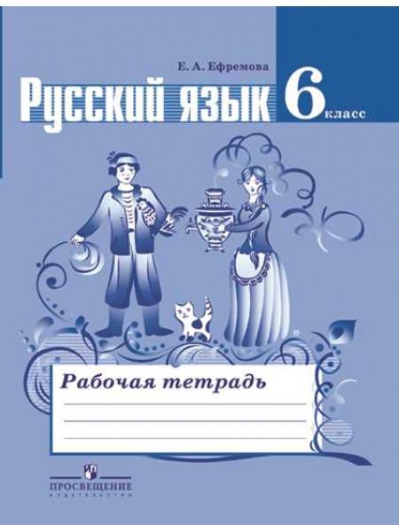 Ефремова Е. А. Русский язык. Рабочая тетрадь. 6 класс [Просвещение]