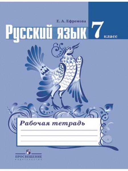 Ефремова Е. А. Русский язык. Рабочая тетрадь. 7 класс [Просвещение]