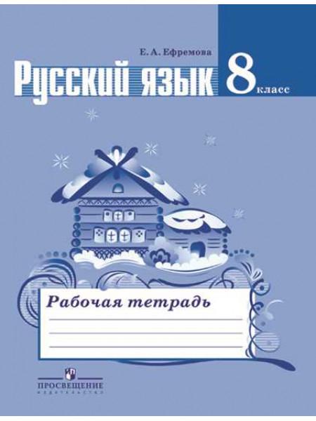 Ефремова Е. А. Русский язык.  Рабочая тетрадь. 8 класс [Просвещение]