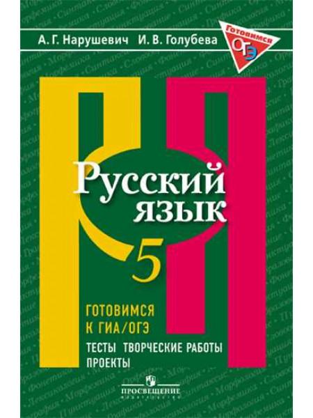 Русский язык. Готовимся к ОГЭ. Тесты, творческие работы, проекты. 5 класс [Торговый дом Просвещение]