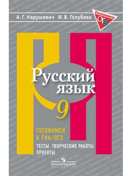 Русский язык. Готовимся к ОГЭ. Тесты, творческие работы, проекты. 9 класс [Торговый дом Просвещение]
