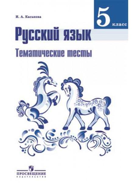 Русский язык. Тематические тесты. 5 класс [Торговый дом Просвещение]