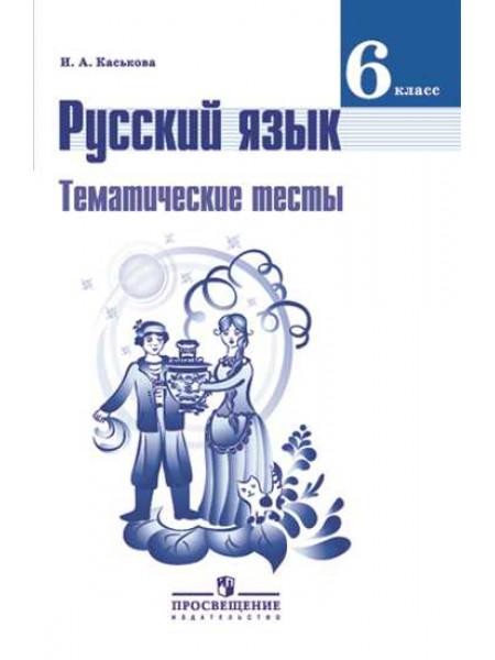 Русский язык. Тематические тесты. 6 класс [Торговый дом Просвещение]
