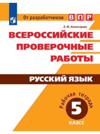 Всероссийские проверочные работы. Русский язык. Рабочая тетрадь. 5 класс [Торговый дом Просвещение]