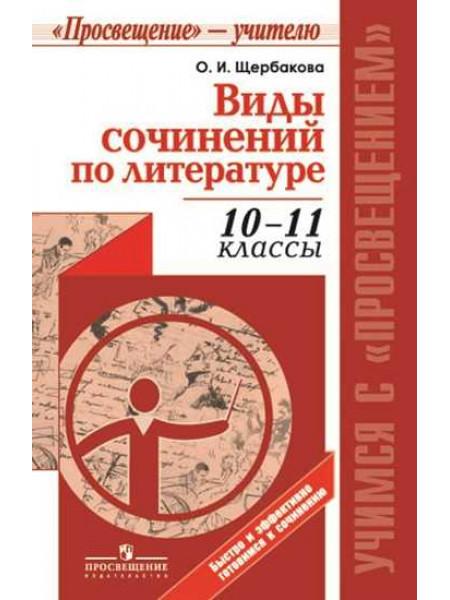 Виды сочинений по литературе.  10-11 классы. [Торговый дом Просвещение]