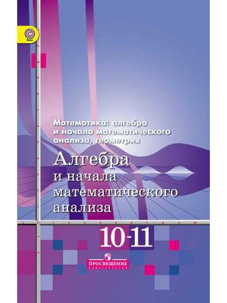 Алимов 10-11 кл. Математика: алгебра и начала анализа, геометрия. Учебник. ФГОС (Базовый уровень)/1013 [Торговый дом Просвещение]