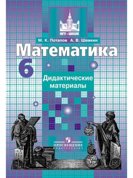 Потапов М. К., Шевкин А. В. Математика. Дидактические материалы.  6 класс [Просвещение]