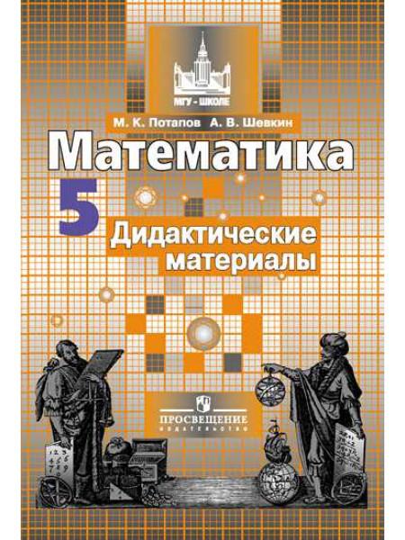 Потапов М. К., Шевкин А. В. Математика. Дидактические материалы.  5 класс. [Просвещение]