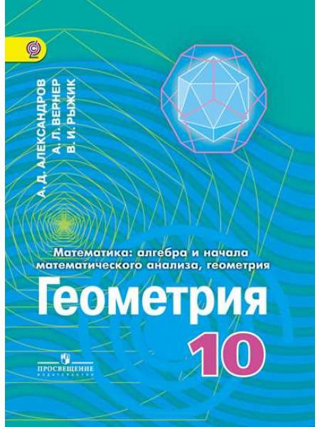 Александров А. Д., Вернер А. Л., Рыжик В. И. Мамематика: алгебра и наматематического анализа, геометрия. Геометрия.  10 класс. Углублённый уровень [Просвещение]