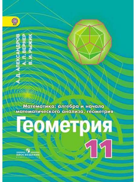 Александров А. Д. Математика: алгебра и начало математического анализа, геометрия. Геометрия. 11 класс Углублённое уровень. [Просвещение]