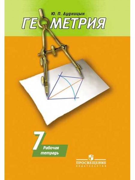 Геометрия. Рабочая тетрадь. 7 класс. [Торговый дом Просвещение]