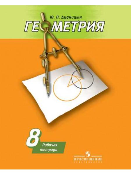 Дудницын Ю. П. Геометрия. Рабочая тетрадь. 8 класс. [Просвещение]