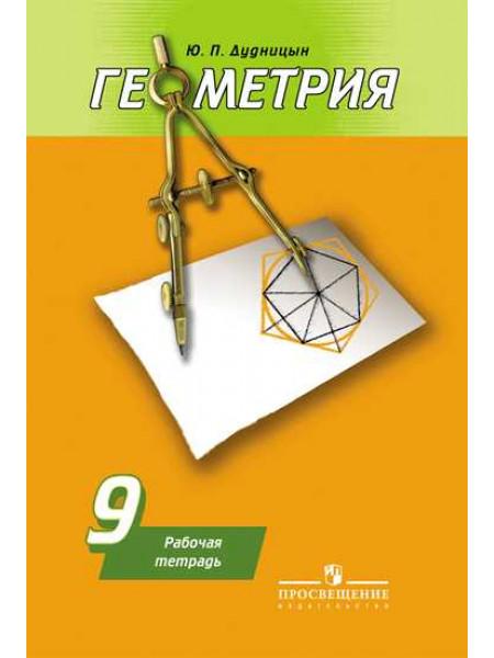 Дудницын Ю. П. Геометрия. Рабочая тетрадь. 9 класс. [Просвещение]