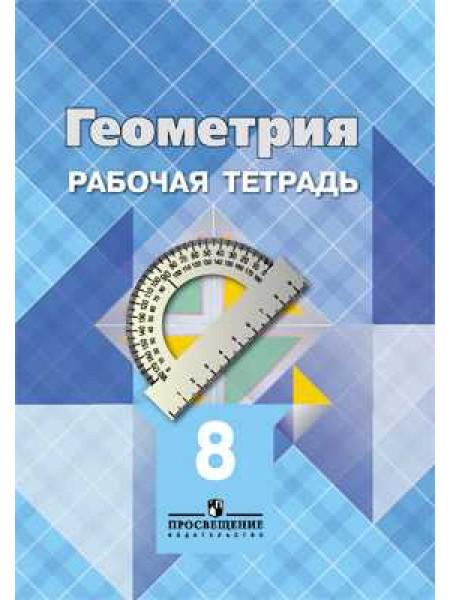 Атанасян Л. С., Бутузов В. Ф., Глазков Ю. А. и др. Геометрия. Рабочая тетрадь. 8 класс. [Просвещение]