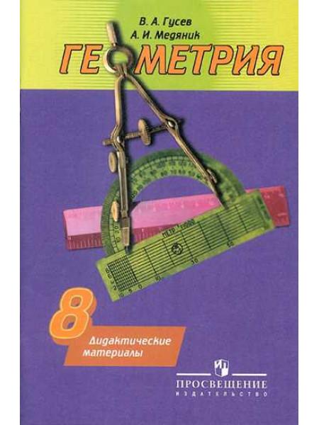 Гусев В. А., Медяник А. И. Геометрия. Дидактические материалы. 8 класс. [Просвещение]
