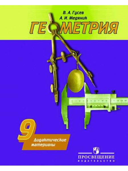 Гусев В. А., Медяник А. И. Геометрия. Дидактические материалы. 9 класс. [Просвещение]