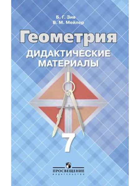 Зив Б. Г., Мейлер В. М. Геометрия. Дидактические материалы. 7 класс. [Просвещение]
