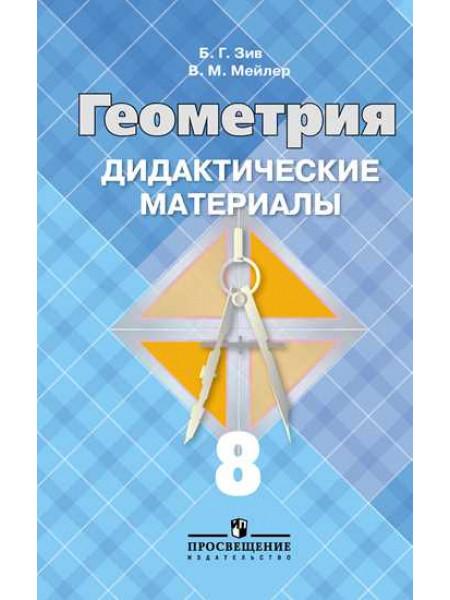 Зив Б. Г., Мейлер В. М. Геометрия. Дидактические материалы. 8 класс. [Просвещение]