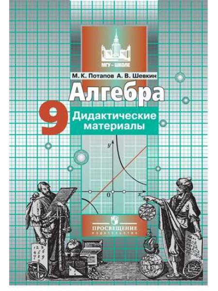 Потапов М. К., Шевкин А. В. Алгебра. Дидактические материалы. 9 класс. [Просвещение]