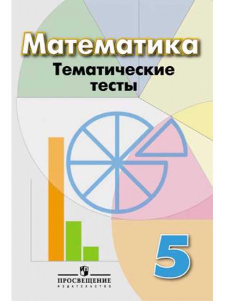 Математика. Тематические тесты. 5 класс. [Торговый дом Просвещение]