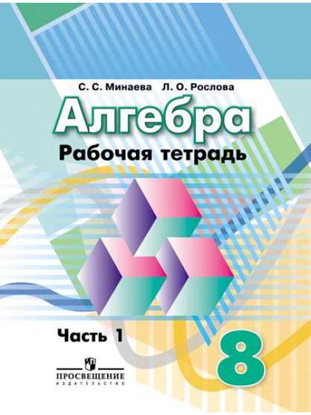 Минаева С. С., Рослова Л. О. Алгебра. Рабочая тетрадь. 8 класс. В 2-х ч. Ч. 1. [Просвещение]