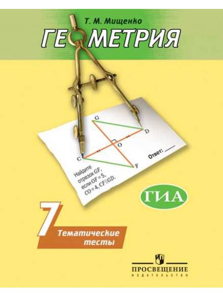 Геометрия. Тематические тесты. 7 класс (к учебнику  Погорелова А. В.) [Торговый дом Просвещение]
