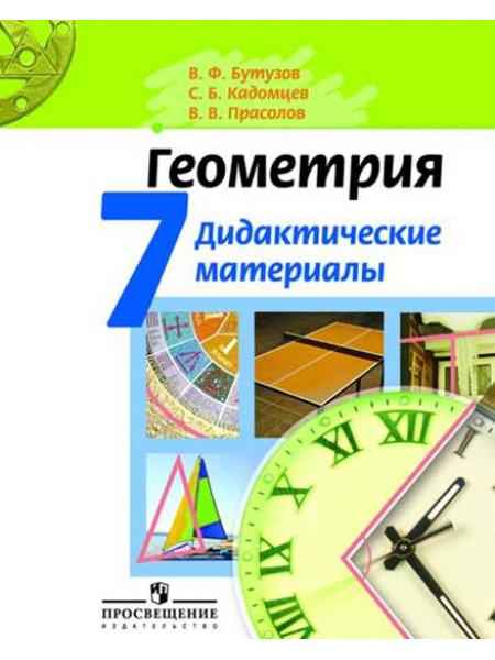 гдз дид материал геометрия 7 класс