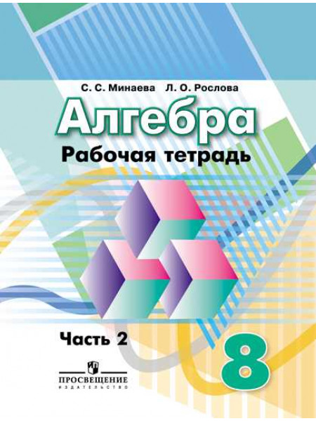 Алгебра. Рабочая тетрадь. 8 класс. В 2-х ч. Ч.2 [Торговый дом Просвещение]