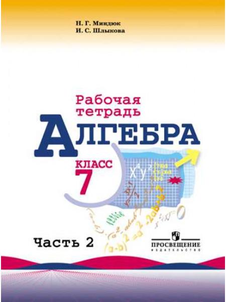 Миндюк Н. Г., Шлыкова И. С. Алгебра. Рабочая тетрадь. 7 класс. В 2-х ч. Ч. 2 [Просвещение]