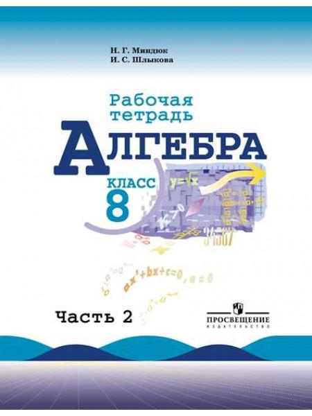 Миндюк Н. Г., Шлыкова И. С. Алгебра. Рабочая тетрадь. 8 класс. В 2-х ч. Ч. 2. [Просвещение]