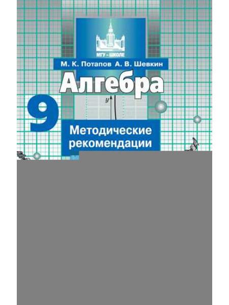 Потапов М. К., Шевкин А. В. Алгебра. Методические рекомендации.  9 класс. [Просвещение]