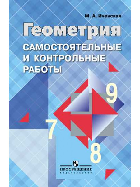 Иченская М. А. Геометрия. Самостоятельные и контрольные работы. 7-9 классы [Просвещение]