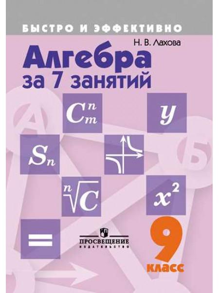 Алгебра за 7 занятий. 9 класс. [Торговый дом Просвещение]