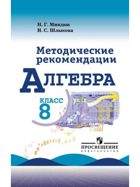 Миндюк Н. Г., Шлыкова И. С. Алгебра. Методические рекомендации. 8 класс. [Просвещение]