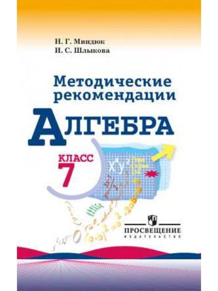 Миндюк Н. Г., Шлыкова И. С. Алгебра. Методические рекомендации. 7 класс. [Просвещение]