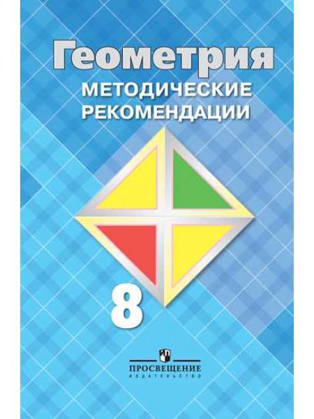 Атанасян Л. С., Бутузов В. Ф., Глазков Ю. А. и др. Геометрия.  Методические рекомендации. 8 класс. [Просвещение]