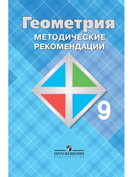 Атанасян Л. С., Бутузов В. Ф., Глазков Ю. А. и др. Геометрия. Методические рекомендации. 9 класс. [Просвещение]