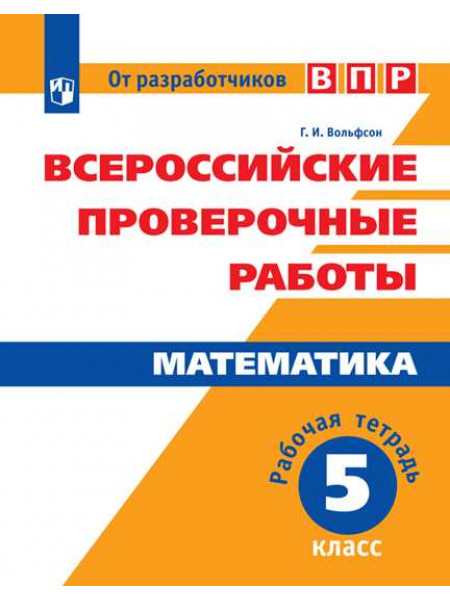 Всероссийские проверочные работы. Математика. Рабочая тетрадь. 5 класс [Торговый дом Просвещение]