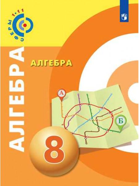 Алгебра. 8 класс. Учебное пособие [Торговый дом Просвещение]