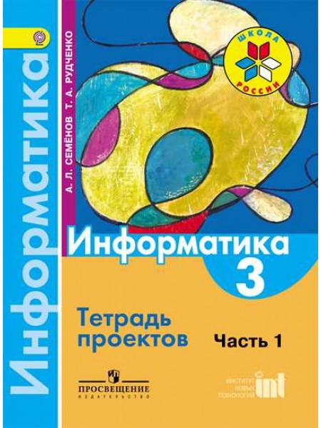Семёнов А.Л., Рудченко Т. А. Информатика. Тетрадь проектов. 3 класс. Часть 1. [Просвещение]