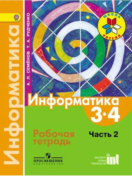 Информатика. Рабочая тетрадь. 3-4 классы. Ч. 2. [Торговый дом Просвещение]