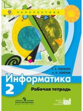 Рудченко Т. А., Семёнов А. Л. Информатика. Рабочая тетрадь. 2 класс. [Просвещение]
