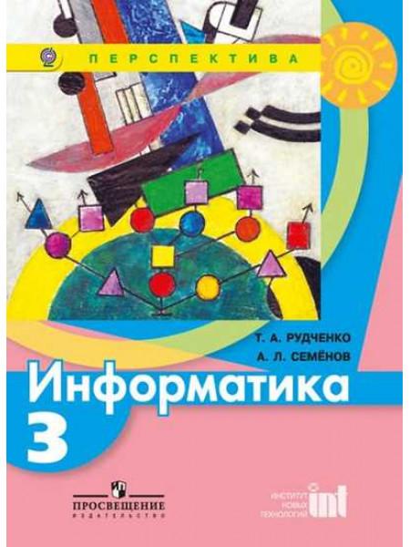 Рудченко Т. А., Семёнов А.Л. / Под ред. Семёнова А.Л. Информатика. 3 класс. [Просвещение]