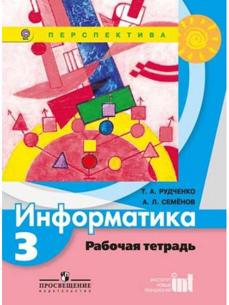 Рудченко Т. А., Семёнов А. Л. Информатика. Рабочая тетрадь. 3 класс. [Просвещение]