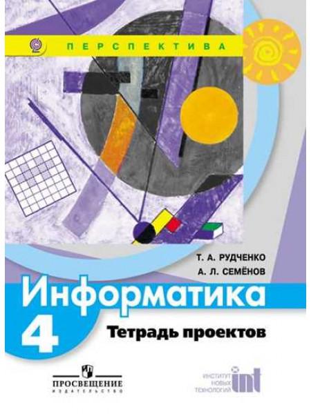 Рудченко Т. А., Семёнов А. Л. Информатика. Тетрадь проектов. 4 класс. [Просвещение]
