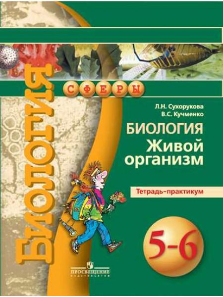 Биология. Живой организм. Тетрадь-практикум. 5-6 классы. [Торговый дом Просвещение]