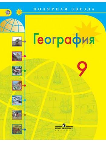 Алексеев А. И., Николина В.В., Липкина Е.К. и др. География. 9 класс. [Просвещение]